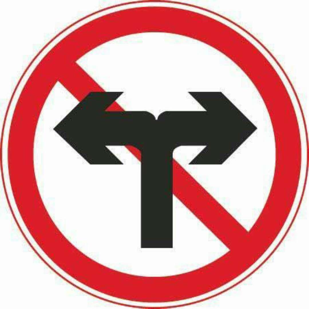 图中这个标志提示前方路口只允许直行。