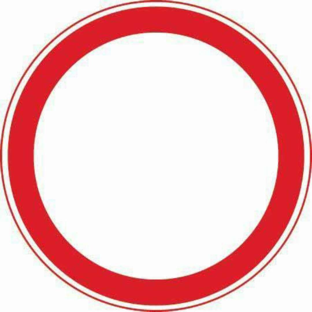图中这个标志提示前方路段禁止一切车辆驶入。