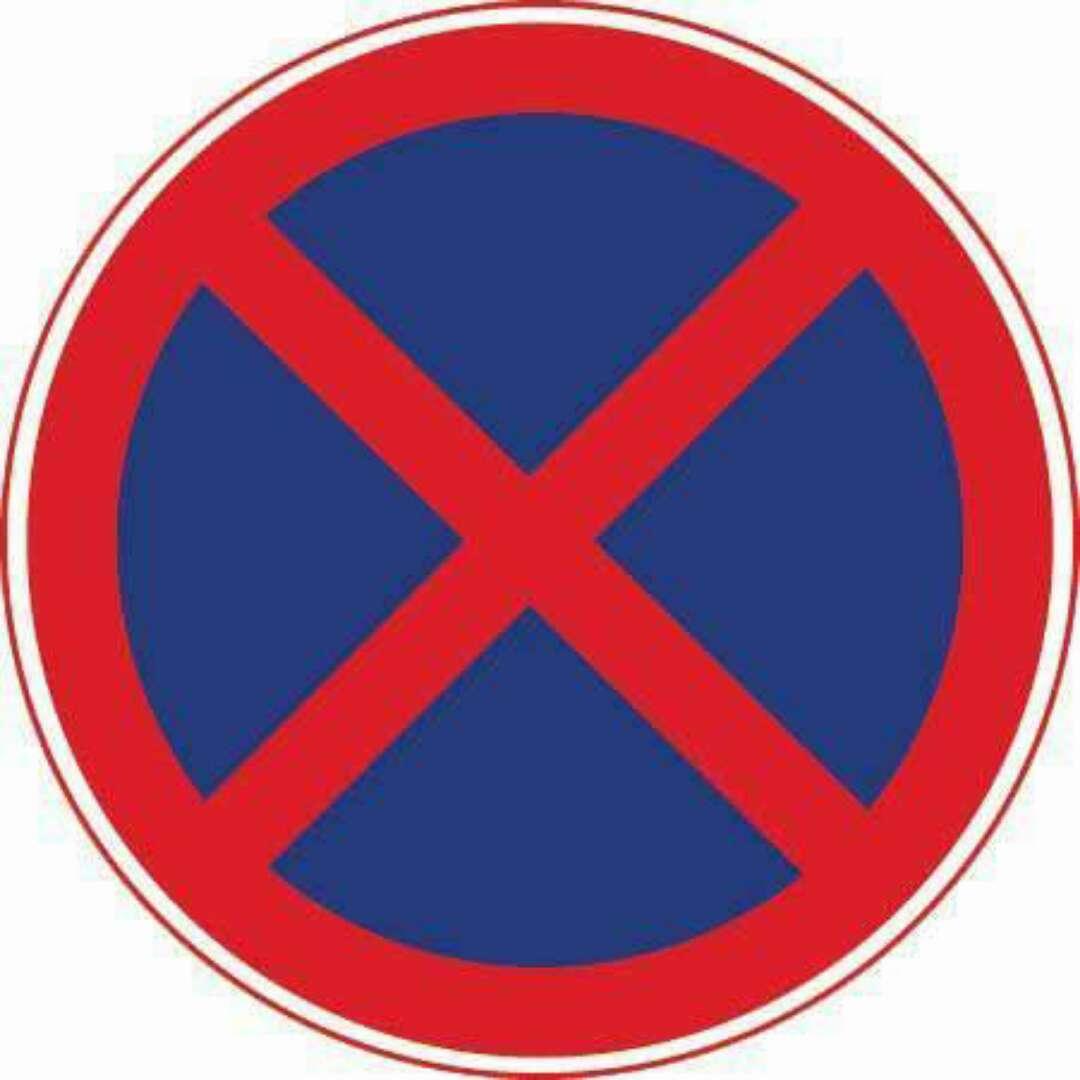 图中这个标志提示前方路段在限定的范围内,禁止一切车辆长时间停放,临时停车不受限制。