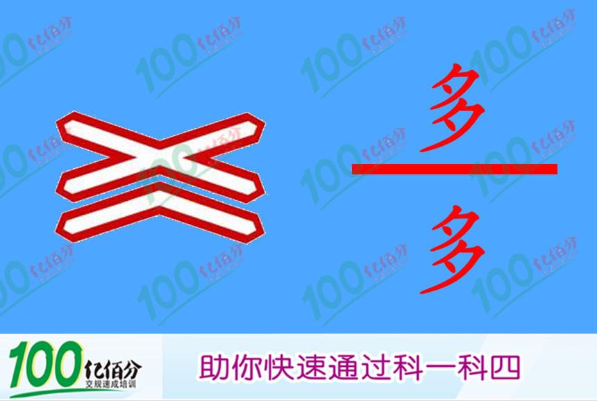 这个标志警告前方铁路道口有多股铁路与道路相交。