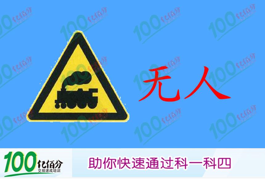 右侧标志警告前方是有人看守铁道路口。