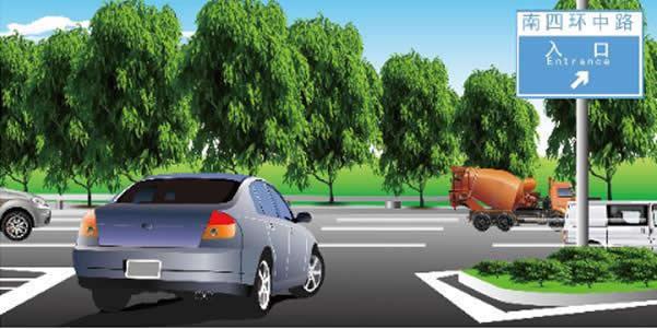 如图所示,驾驶机动车遇到这种情况应如何安全汇入车流?