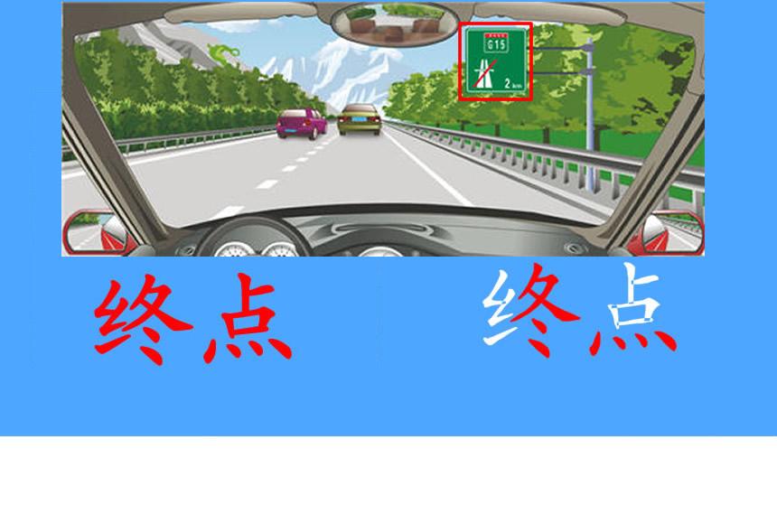 前方标志预告前方距高速公路终点还有2公里。