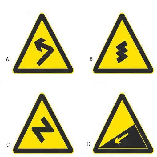 下列哪个标志提示驾驶人下陡坡?