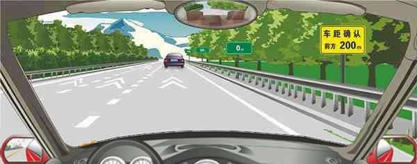 右侧标志提示前方200米是车距确认路段。