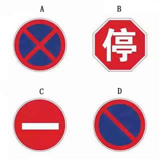 下列哪个标志禁止一切车辆长时间停放,临时停车不受限制?