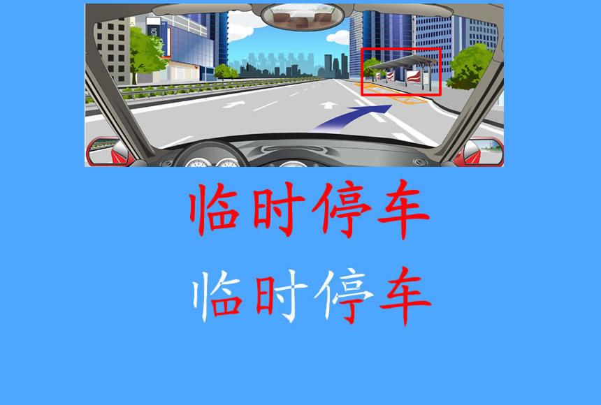 路右侧黄色矩形标线框内表示允许临时停车。