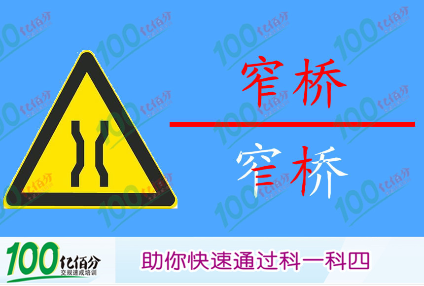 右侧标志警告前方进入两侧变窄路段。