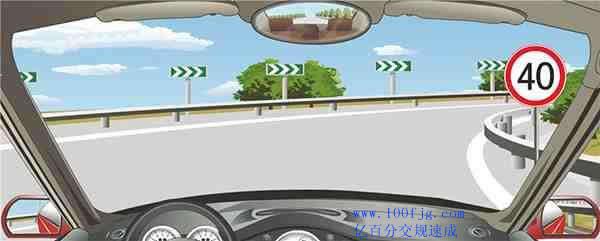 驾驶机动车看到这个标志时,将车速迅速提高到40公里/小时以上。