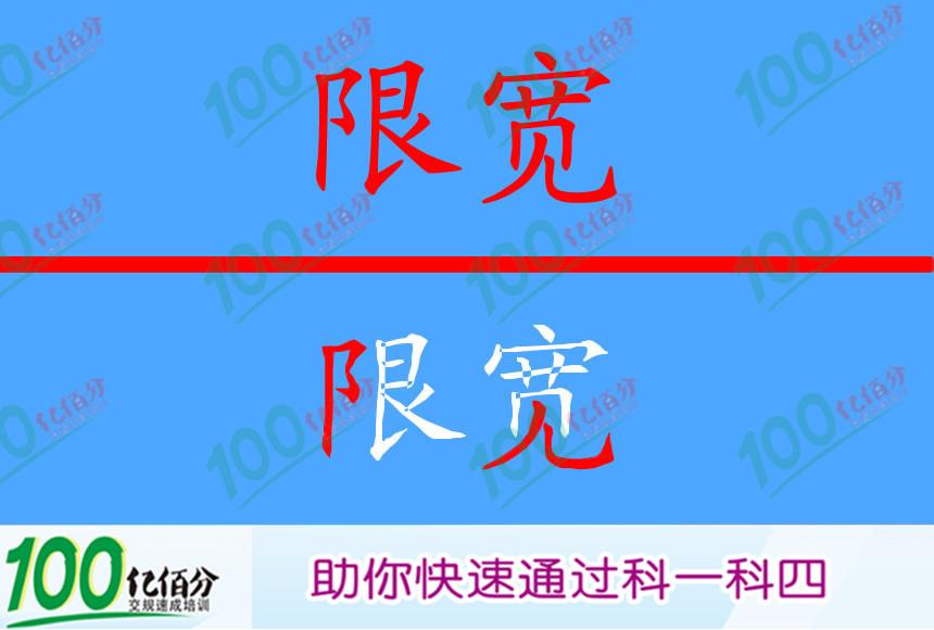 右侧标志表示前方道路限宽3米。
