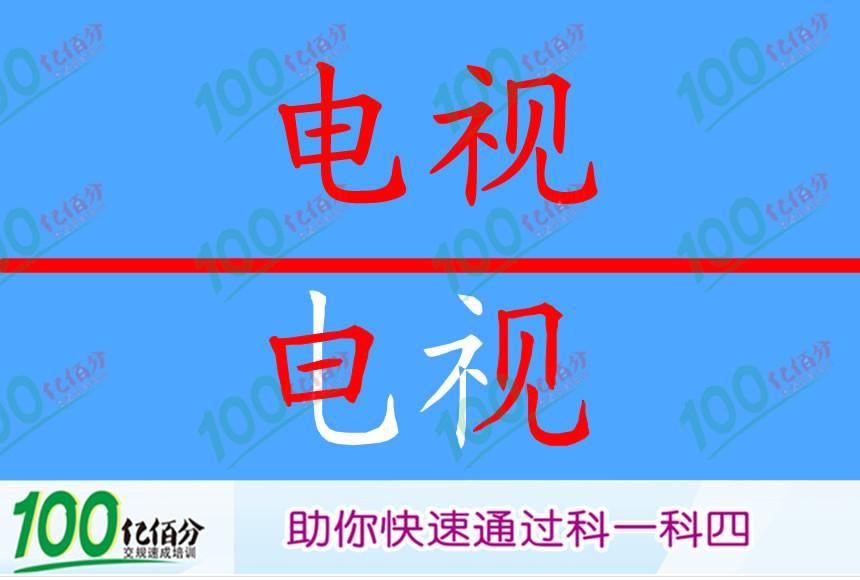 这个标志指示高速公路交通广播和无线电视频道。