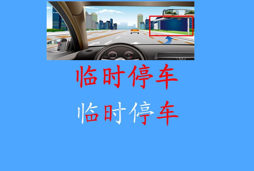 如图所示,在这种情况下可以在公交车站临时停车。