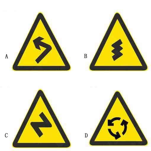 下列哪个标志提示驾驶人连续弯路。