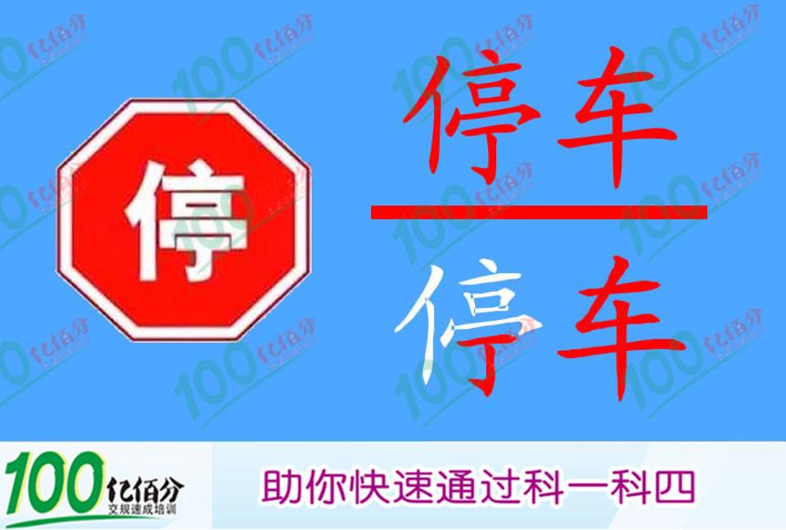 右侧标志表示前方路口要停车让行。