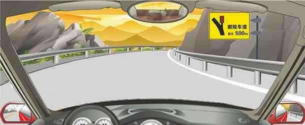 右侧标志提醒前方右侧500米有避险车道。