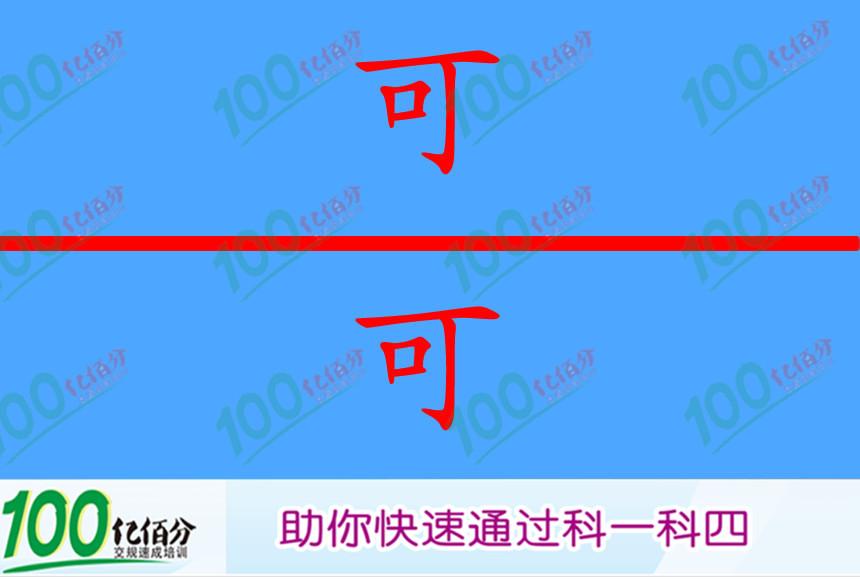 路右侧车行道边缘白色虚线是什么含义?