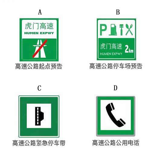 下列高速公路交通标志与其含义对应的正确的一项是?